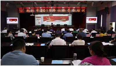 荆州市社科联举办2019年社科骨干培训会