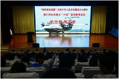 《航空梦•荆门梦》专题科普知识讲座 在荆门市海慧中学成功举办