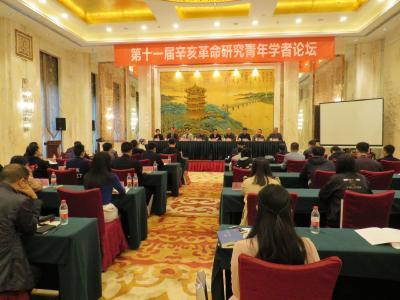 """""""第十一届辛亥革命研究青年学者论坛""""在武汉举行"""