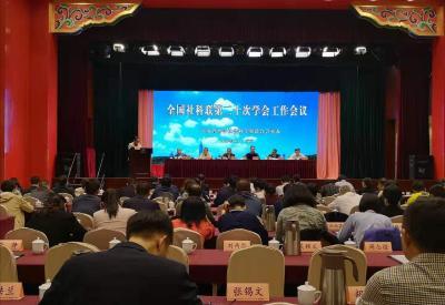 省社科联参加全国社科联第二十次学会工作会议
