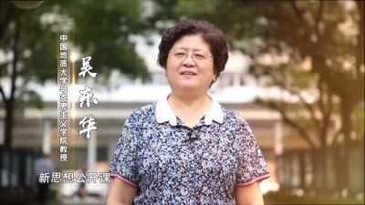 【新思想公开课】新中国70年中国优秀传统文化的创新与发展
