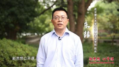 【新思想公开课】中华优秀传统文化之当代价值