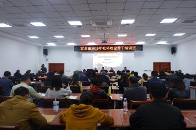 宜昌市社科聯舉辦2019年社科理論骨幹培訓班