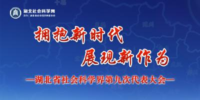 湖北省社会科学界第九次代表大会