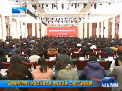 V视丨365手机版体育投注省社会科学界第九次代表大会开幕 蒋超良讲话 王晓东马国强出席