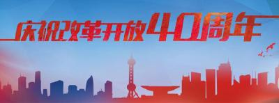 [专题]改革开放40周年专题--壮阔东方潮 奋进新时代
