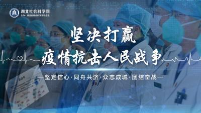 专题|坚决打赢疫情抗击人民战争