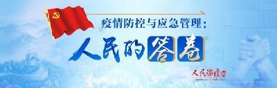 刘明松 等:让中国精神的旗帜在防控斗争中飘扬