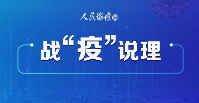 金筱萍 白婉婷 :疫情防控彰显制度优越性