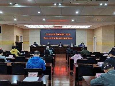省社科联召开2020年党建工作会暨2019年度支部书记述职评议会