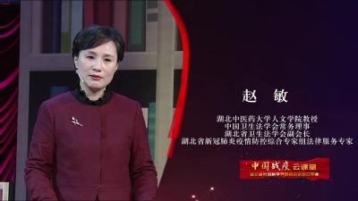 【中国战疫云课堂】加强公共卫生法治建设 提高疫情防控能力和水平