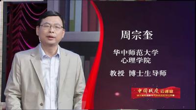 【中国战疫云课堂】疫情防控与心理调适