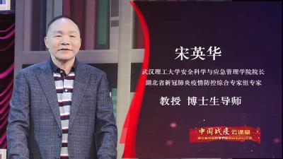 【中国战疫云课堂】疫情防控应急管理的思考