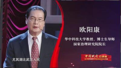 【中国战疫云课堂】新时代公共卫生安全和国家治理现代化