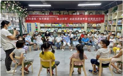 """湖北省社科普及教育(荆门市图书馆)基地举办""""快乐暑假•快乐阅读""""主题读书活动"""