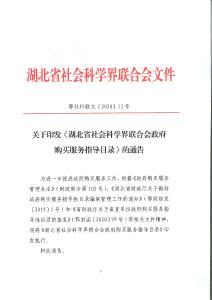 关于印发《湖北省社会科学界联合会政府购买服务指导目录》的通告