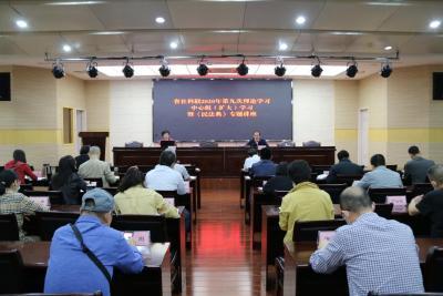 省社科联组织《民法典》专题学习