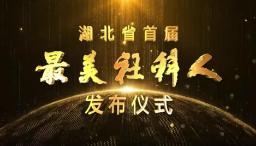 """9月10日,湖北省首届""""最美社科人""""发布仪式在湖北广播电视台举行。省委常委、宣传部部长许正中出席仪式并为首届""""最美社科人""""获得者颁奖。"""