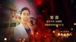 最美社科人:邹薇,武汉大学二级教授,高级研究中心执行主任。你转动经济学的万花筒,开出一个个安邦良方,金玉良言掷地回响,你把家国和世界铭刻心上。