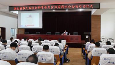 荆州市社科界多措并举开展《民法典》宣传普及活动
