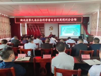 湖北省第九届社会科学普及宣传周荆州分会场活动取得圆满成功