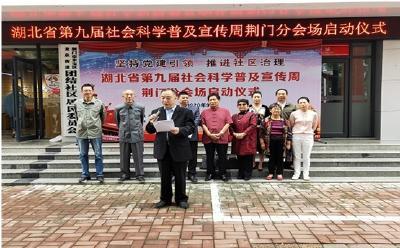 湖北省第九届社科普及宣传周荆门分会场活动综述