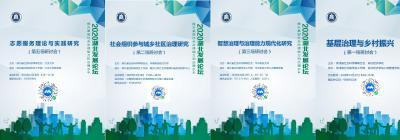 2020湖北发展论坛在武汉成功举行