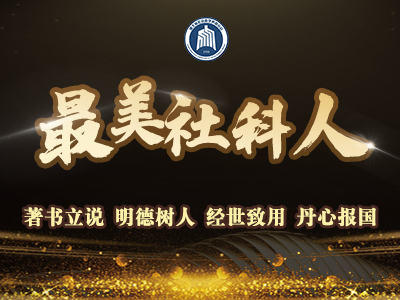最美社科人-专题-湖北省社会科学界联合会