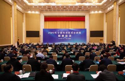省社科联参加2020年全国各省区市社科联联席会议