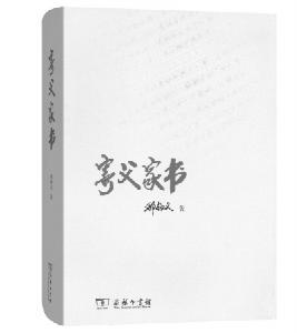 《寄父家书》:邢福义先生的家国情怀