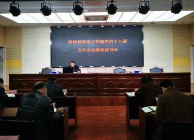 省社科联举办学习贯彻党的十九届五中全会精神读书班