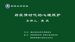 荆楚讲坛:后疫情时代的心理照护