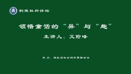 """荊楚講壇:領悟童話的""""異""""與""""趣"""""""