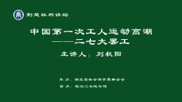 荆楚讲坛:中国第一次工人运动高潮——二七大罢工