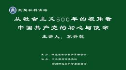 荊楚講壇:從社會主義500年的視角看中國共產黨的初心和使命