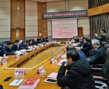 《大国之魂——中华优秀文化基因解读》新书出版发行