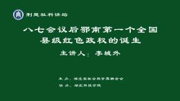 荆楚讲坛:八七会议后鄂南第一个全国县级红色政权的诞生