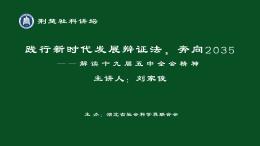 荊楚講壇:踐行新時代發展辯證法,奔向2035——解讀十九屆五中全會精神