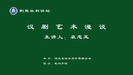 荊楚講壇:漢劇藝術漫談