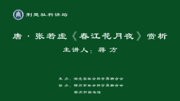 荊楚講壇:唐·張若虛《春江花月夜》賞析