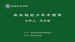 荊楚講壇:梁啟超的少年中國夢