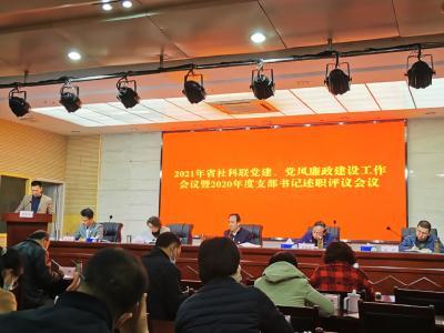 省社科联召开2021年党建、党风廉政建设工作会议暨2020年度支部书记述职评议会议