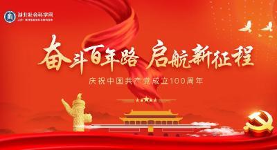 專題-慶祝中國共產黨成立100周年