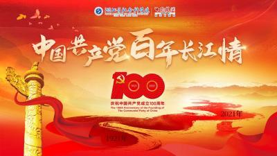 專題:中國共產黨百年長江情