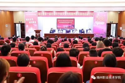 湖北省第十屆社科普及周隨州分會場活動在隨州職業技術學院啟動