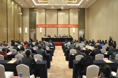 荊州市社科聯召開五屆三次全會暨社科優秀成果表彰大會
