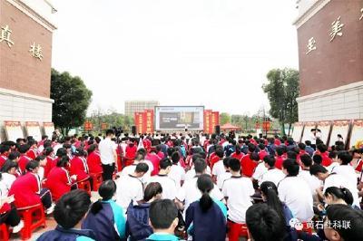 省第十屆社科普及周黃石分會場系列活動啟幕