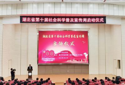 湖北省第十屆社會科學普及宣傳周在襄陽啟動