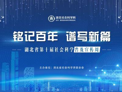 銘記百年 譜寫新篇-湖北省社會科學普及宣傳周專題