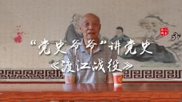 今天要讲的党史故事是《渡江战役》。